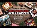 Новогодняя акция «Хочу в подарок» 🎁Каждый день дарим настольные игры!
