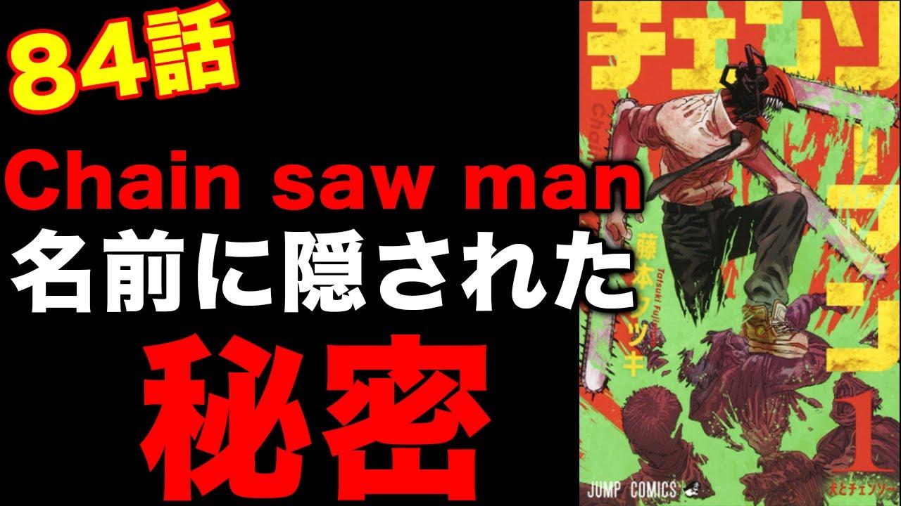 【84話考察】チェンソーマンという名前に隠された秘密【ネタバレ注意】