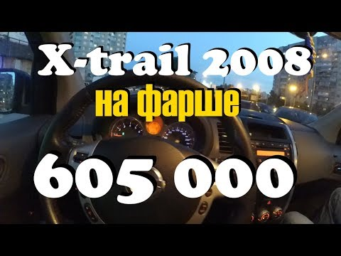 Nissan X-Trail 2008 находка! 605 000 за полный фарш! ClinliCar авто-подбор спб.