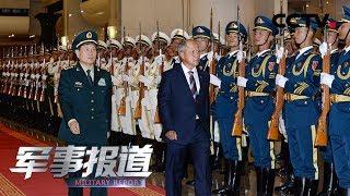 《军事报道》 20191017| CCTV军事