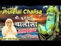 Shri Jhulelal Chalisa | First Time In History | Singer - Lata Bhagtani | Director - Madan Jumani