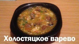 Холостяцкий грибной суп. Женщинам не смотреть.