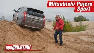 Экстремальный Тест Драйв нового Mitsubishi Pajero Sport 2016