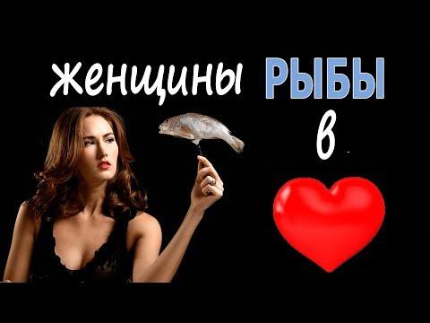 РЫБЫ в Любви❤️: 4 главные ошибки женщины Рыбы в отношениях