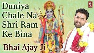 Download Hindi Video Songs - Duniya Chale Na Shri Ram Ke Bina - Ram Bhajan - Latest Full Video Hindu Devotional Bhajan 2014