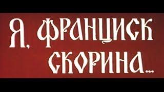Я, ФРАНЦИСК СКОРИНА… | Исторический фильм | Золото БЕЛАРУСЬФИЛЬМА