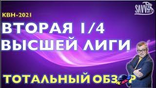 КВН 2021 ВТОРАЯ 1 4 ВЫСШЕЙ ЛИГИ ТОТАЛЬНЫЙ ОБЗОР