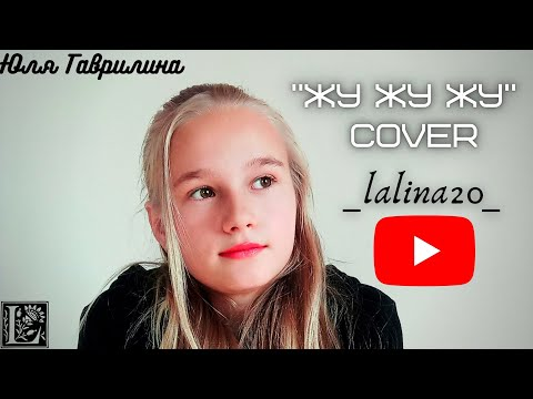 ЖУ - ЖУ- ЖУ | _lalina20_ | cover Юля Гаврилина.