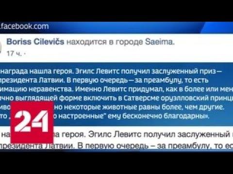 Новоизбранного президента Латвии обвинили в дискриминации нацменьшинств - Россия 24