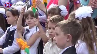 В школах ДНР прозвенел последний звонок