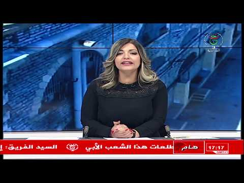 الجزائرية الثالثة نشرة أخبار الخامسة ليوم الأربعاء 2019.09.25