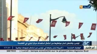 تونس : واشنطن تحذر مواطنيها من احتمال استهداف مركز تجاري في العاصمة