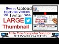 How To Upload Youtube Video On Twitter With Large Thumbnail ट्विटर पर विडियो का बड़ा थबनेल केसे लगाए