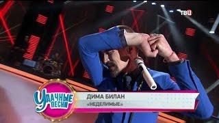 Дима Билан - Неделимые (Удачные песни-2017) 1 мая 2017 г.