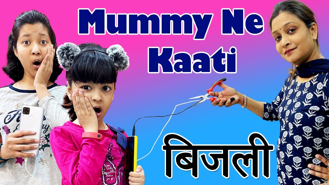 Mummy Ne Kaati Bijli | Comedy Story | Family Short Movie | Hindi Moral Story | Cute Sisters