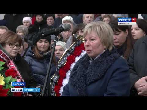 Смоляне простились с главой Сафоновского района Вячеславом Балалаевым