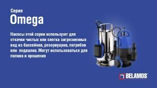 Дренажные насосы Беламос (серии DWP, Omega)(Дренажные насосы Беламос (серии DWP, Omega) http://www.sadovody.ru/pumpsnew/drainage-pumps/, 2016-01-25T10:50:13.000Z)