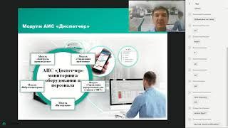 Обзор возможностей системы мониторинга промышленного оборудования АИС Диспетчер