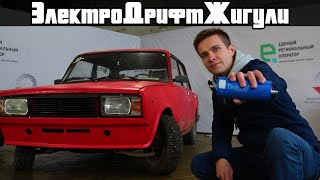 Строим ЛУЧШИЙ Российский ЭЛЕКТРОКАР для ДРИФТа