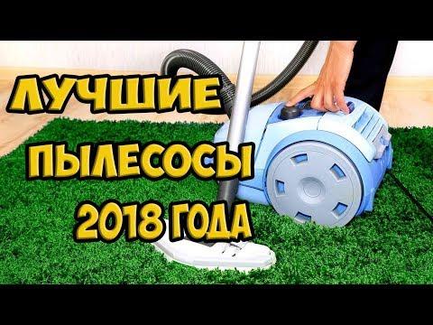 Лучшие пылесосы 2018 года. ТОП  11 пылесосов!!!