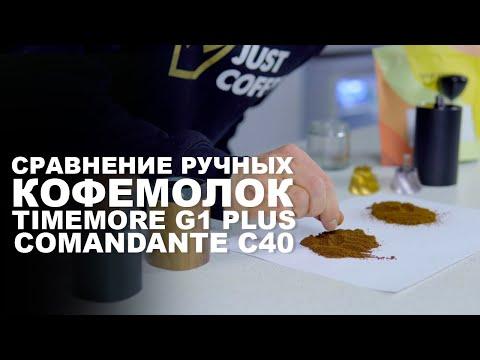 Сравнение ручных кофемолок Timemore серии Plus и Comandante C40! ♨️