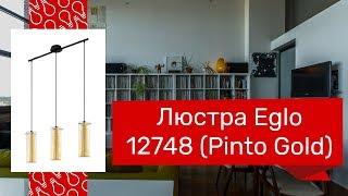 Люстра EGLO 12748 (EGLO 97652 Pinto Gold) обзор