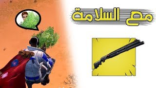Fortnite | آخر قيم بهذا السلاح