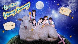48グループが誇る癒し系ユニット「Honey Harmony(ハニー ハーモニー)」。 先日オンラインライブとカフェイベントを行ったハニーハーモニー。 今回はその振り返りスペシャル ...