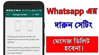 Whatsapp নাম্বার পরিবর্তন করুন মেসেজ ডিলিট হবে না। Change Number On Whatsapp
