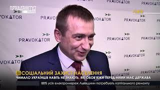 Соціальний захист населення. ПравдаТУТ Львів