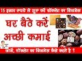 Start Chocolate Making Business and Earn Good Profit | Chocolate Business - BUSINESS TIPS & TRICKS