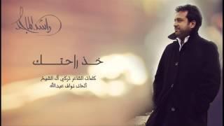 راشد الماجد - خذ راحتك (النسخة الأصلية) | 2014