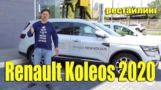 Обновленный Renault Koleos 2020 - большой подробный обзор и тест-драйв