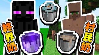 【Minecraft】如果麥塊大家都有奶羊奶豬奶村民奶你想喝哪個⚔如果麥塊發生這種事⚔字幕【如麥發事】