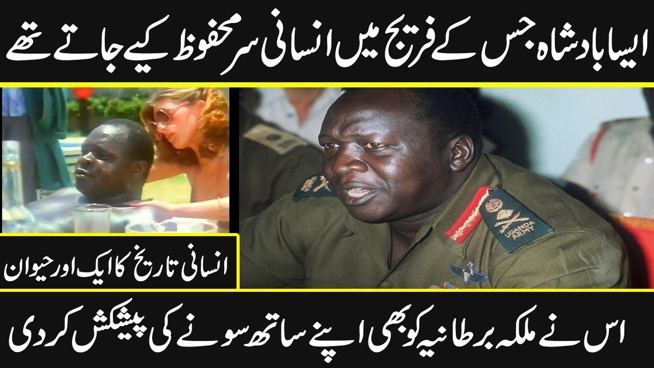 History of Idi Amin, Violent Dictator of Uganda (Africa)   Biography of Idi Amin   Urdu Cover