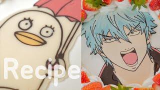 (ENG)Recipe 은혼 캐릭터 케이크 만드는법  Gintama cake 銀魂ケーキ    [스윗더미 . Sweet The MI]