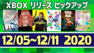 【12/05~12/11】XboxゲームリリースPICK UP!【XBOX】