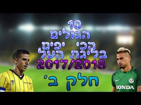 טופ 10 גולים בכדורגל הישראלי - חלק 2 - 2017/2018