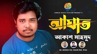 Aghat - Akash Mahmud Mp3 Song Download
