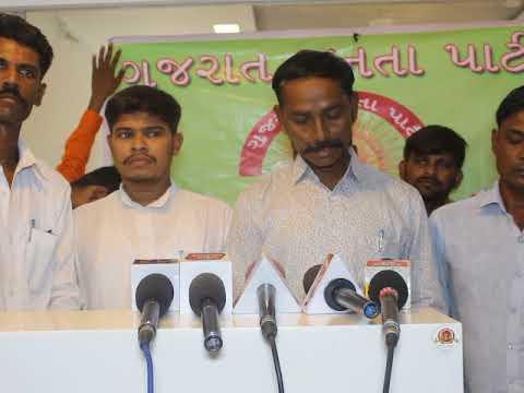 ગુજરાત જનતા પાર્ટી પ્રેસ ...Metrotimes News