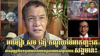 """តាសុវណ្ណមិនទទួលយកការបកស្រាយរបស់ម្ចាស់បទ """"សង្គមនេះ"""" _ Dymey-Cambo, This Society Song, Sam Rainsy"""