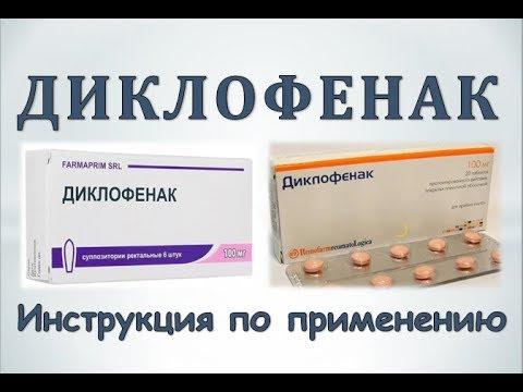 Диклофенак (свечи ,таблетки): Инструкция по применению