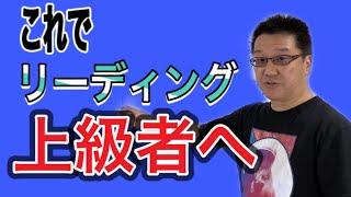 リーディング上級者になるための英語学習!キムタツ先生おススメの本も紹介!