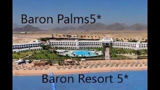 Baron Palms 5 Baron Resort 5 Египет Шарм Эль Шейх Обзор отелей