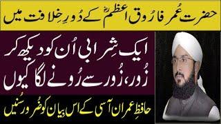 Hafiz Imran Aasi   Hazrat Umar Farooq ka waqia l imran aasi l Hazrat Ali