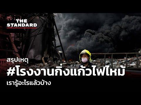 สรุปเหตุ #โรงงานกิ่งแก้วไฟไหม้ เรารู้อะไรแล้วบ้าง