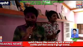 LALITPUR LIVE TV - महरौनी में किसरदा स्थित राज्यमंत्री मन्नू कोरी के आवास पर आयोजित होली मिलन समारोह