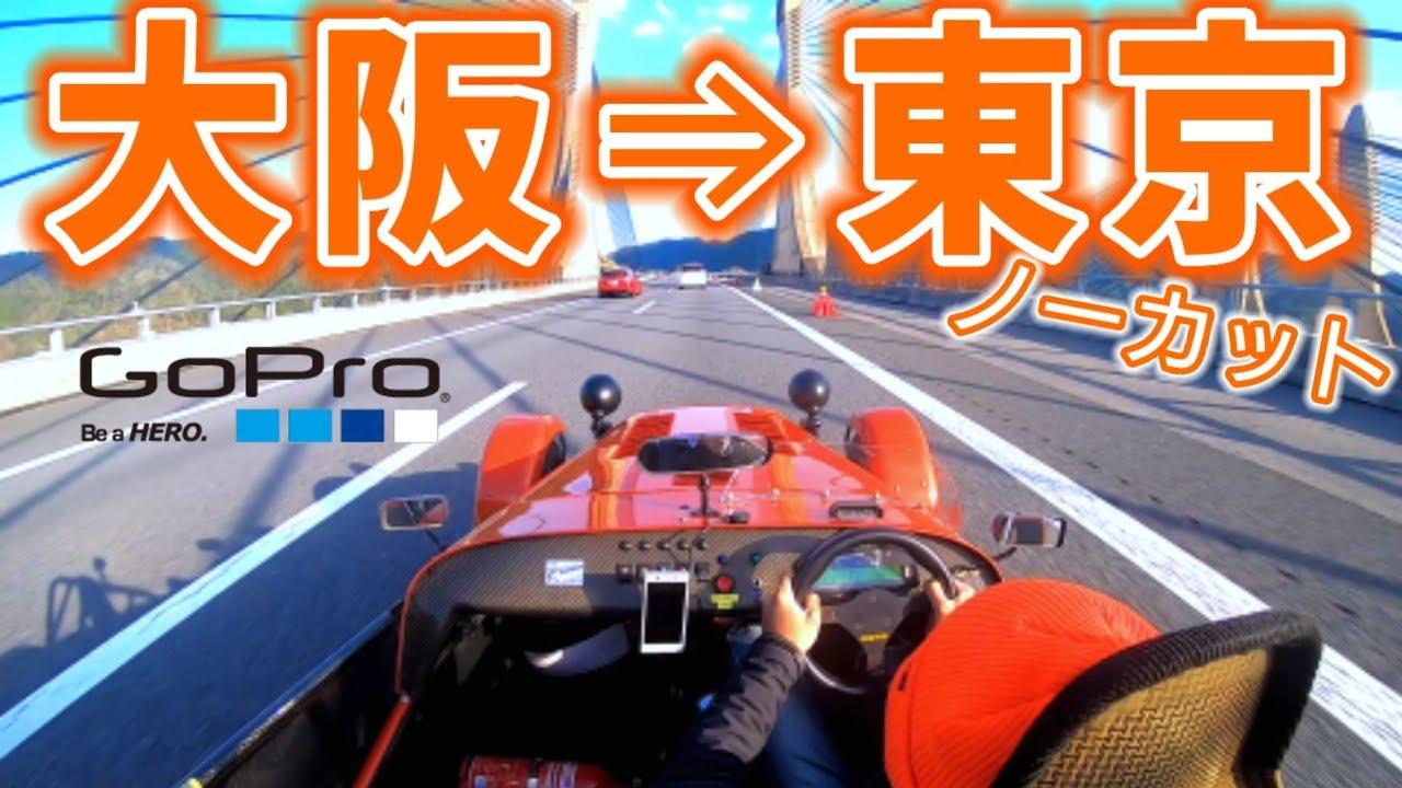【大移動】スーパーセブンでの長旅をタイムラプスで…  GoPro ケータハム 車載映像