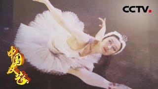 《中国文艺》 20190831 向经典致敬 本期致敬人物——舞蹈表演艺术家 白淑湘  CCTV中文国际