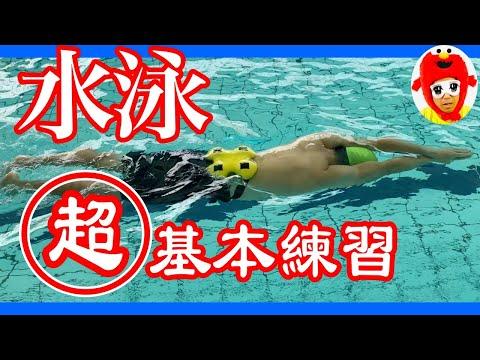 水泳を上達するために必要な3つの泳ぎ方の基本